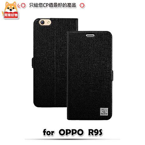 阿柴好物 OPPO R9S 埃及紋PC殼站立皮套-閃耀黑-手機平板配件-myfone購物