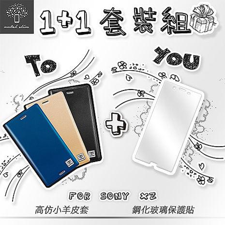 Metal-Slim Sony Xperia XZ 高仿小羊皮皮套+玻璃貼