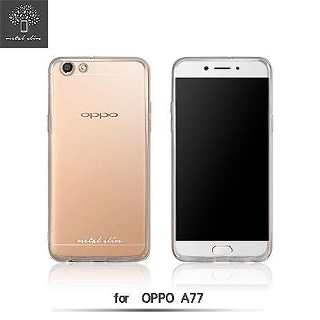 Metal-Slim OPPO A77時尚超薄TPU透明軟殼