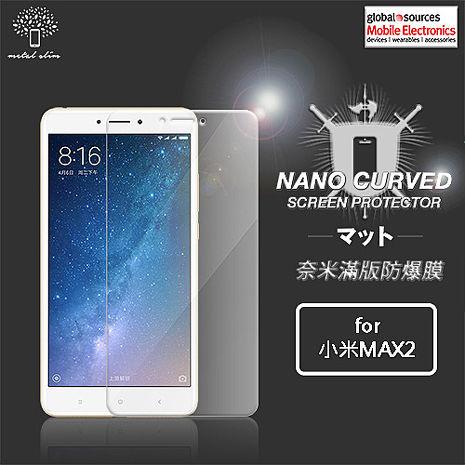 Metal-Slim 小米Max2 滿版防爆螢幕保護貼