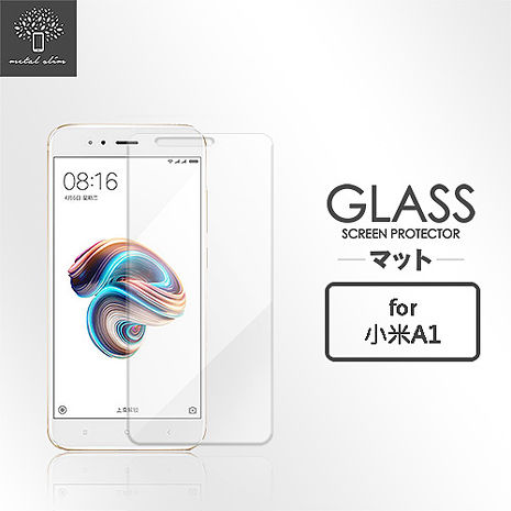 Metal-Slim 小米A1 9H鋼化玻璃保護貼