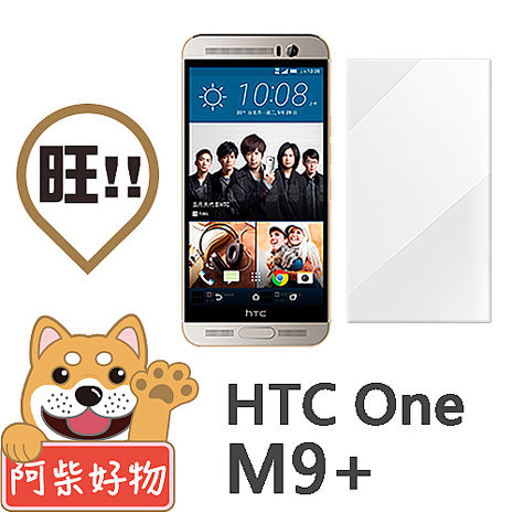 阿柴好物 HTC One M9+ 9H抗藍光鋼化玻璃保護貼(非滿版)