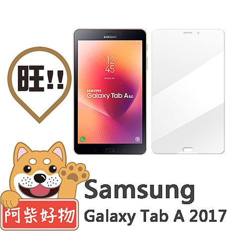 阿柴好物 Samsung Galaxy TabA 8.0(2017) T385 9H鋼化玻璃保護貼