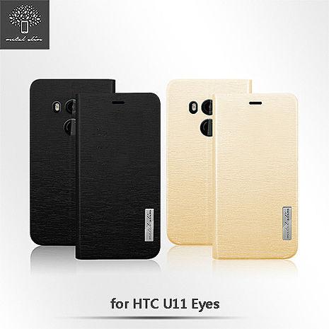Metal-Slim HTC U11 Eyes 流星紋TPU站立皮套