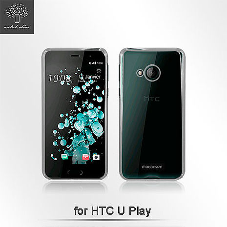 Metal-Slim HTC U Play 高抗刮PC透明新型保護殼