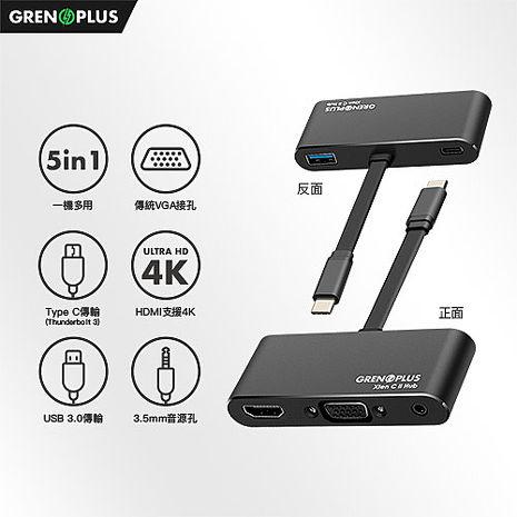 Grenoplus USB 3.0 Type-C 五合一多功能Macbook Hub 集線器