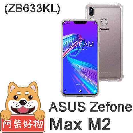 阿柴好物 ASUS ZenFone Max (M2) ZB633KL 強化防摔抗震空壓手機殼