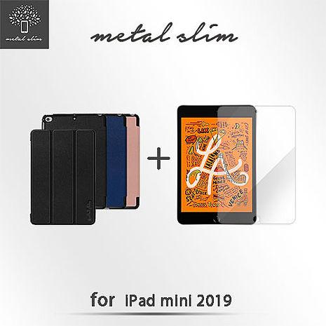 Metal-Slim Apple iPad mini(2019)/iPad mini 5 高仿小牛皮三折立架式皮套+9H鋼化玻璃保護貼