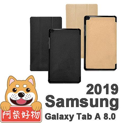 阿柴好物 Samsung Galaxy Tab A 8.0 2019 T295 經典仿牛皮可立式皮套