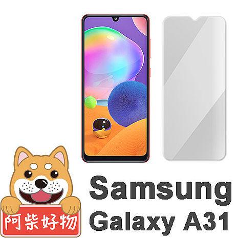 阿柴好物 Samsung Galaxy A31 非滿版 9H鋼化玻璃貼