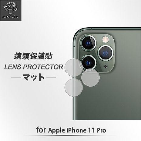 (兩入組)Metal-Slim Apple iPhone 11 Pro 超薄玻璃纖維鏡頭保護貼