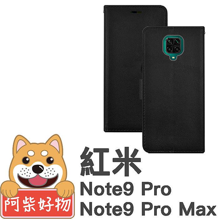 阿柴好物 紅米Note9 Pro/Note9 Pro Max 經典仿牛皮磁吸多功能皮套-紳士黑