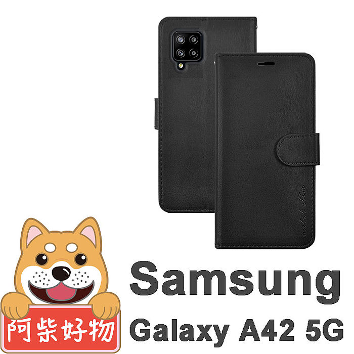 阿柴好物 Samsung Galaxy A42 5G 經典仿牛皮磁吸多功能皮套-黑