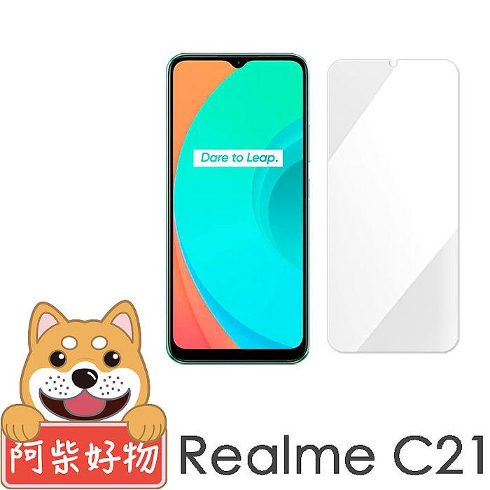 阿柴好物 Realme C21 非滿版 9H鋼化玻璃貼