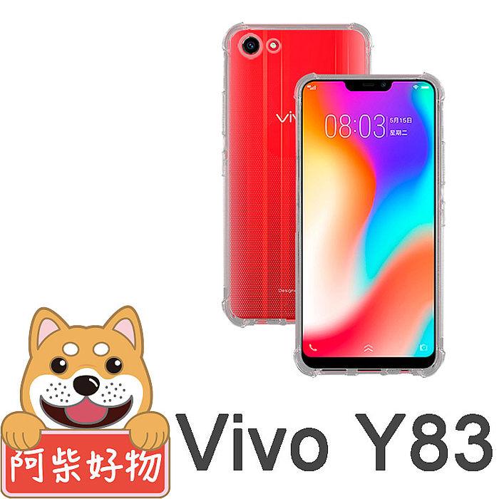 阿柴好物 Vivo Y83 防摔氣墊保護殼