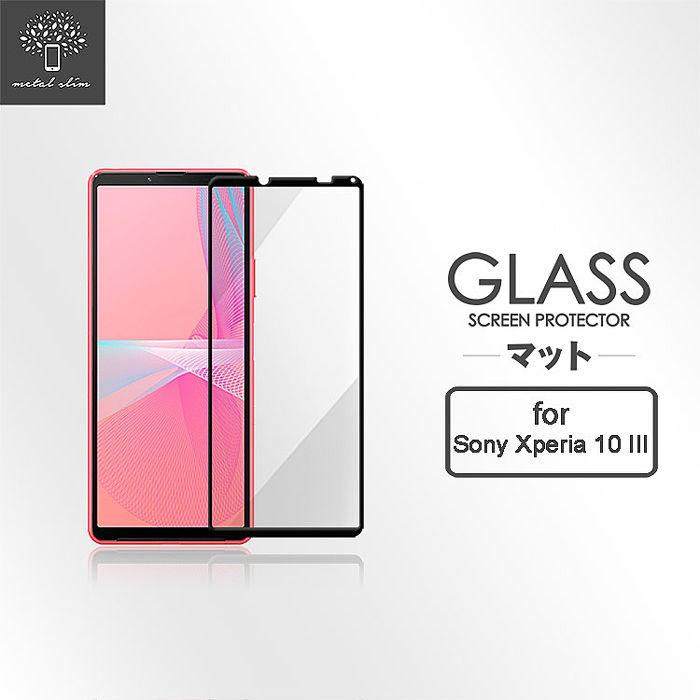 Metal-Slim Sony Xperia 10 III 全膠滿版9H鋼化玻璃貼