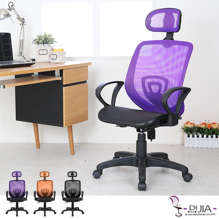 《DIJIA》佐藤高背辦公椅/電腦椅(3色任選) 特賣黑
