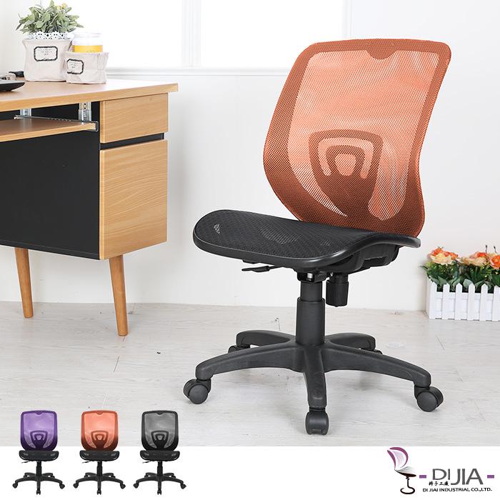 《DIJIA》佐藤低背辦公椅/電腦椅(3色任選)黑