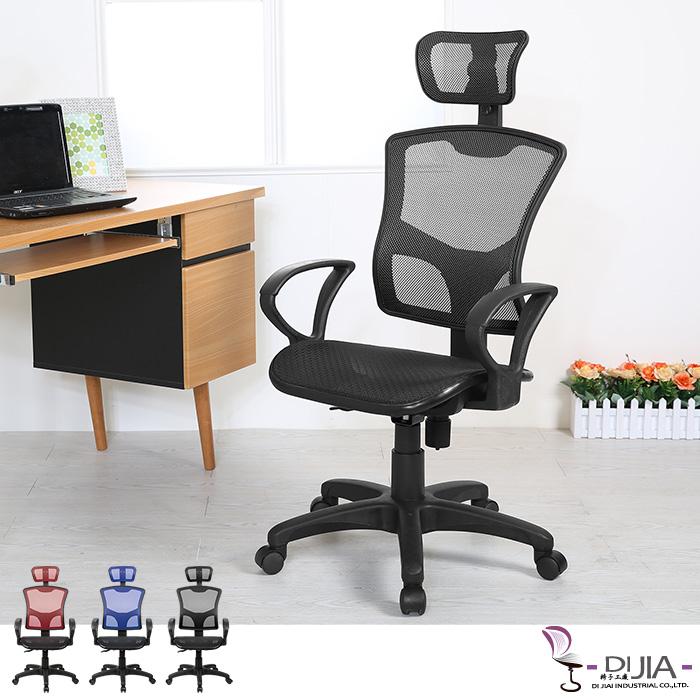 《DIJIA》亞曼達全網辦公椅/電腦椅(3色任選) 特賣