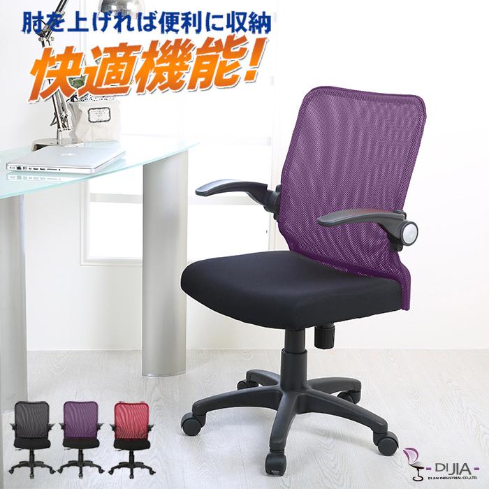 【DIJIA】B0046密克羅A航空收納辦公椅/電腦椅(三色任選) 特賣黑