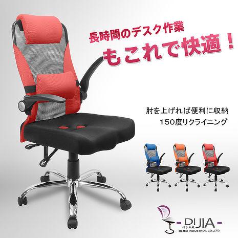 【DIJIA】航空收納系列辦公椅/電腦椅A0050(特賣)紅