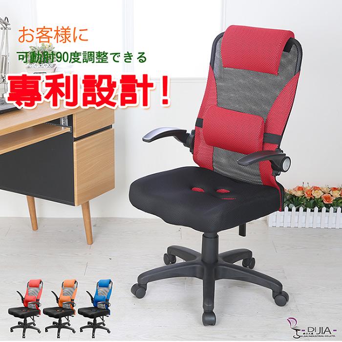贈紓壓護腰【DIJIA】航空收納系列辦公椅/電腦椅A0050-1(三色任選) 特賣