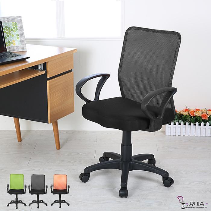 【DIJIA】DJB0020挺背曲線透氣辦公椅/電腦椅(三色任選)(特賣)綠