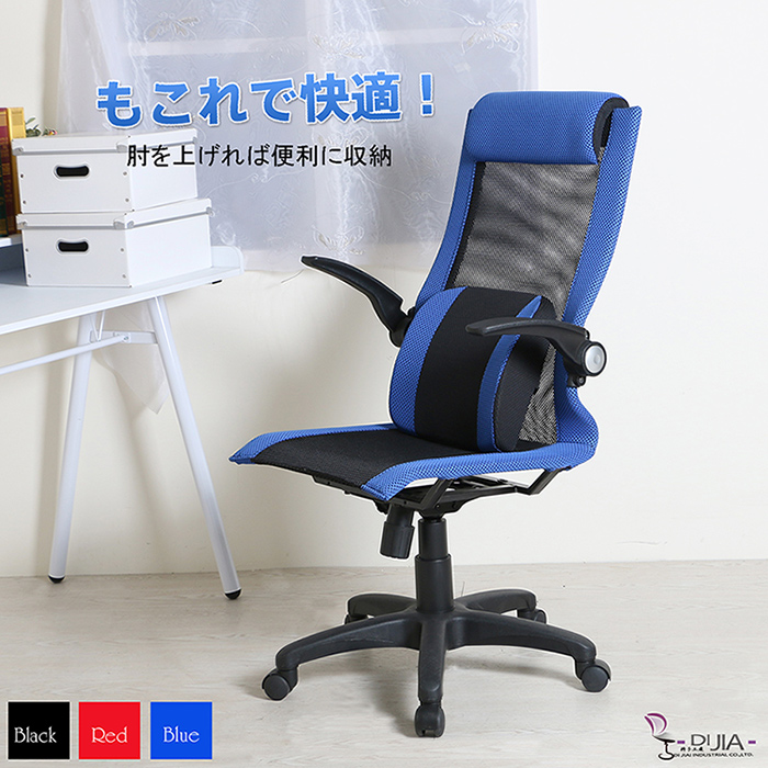 【DIJIA】9506A舒壓航空收納辦公椅/電腦椅(三色可選)特賣紅