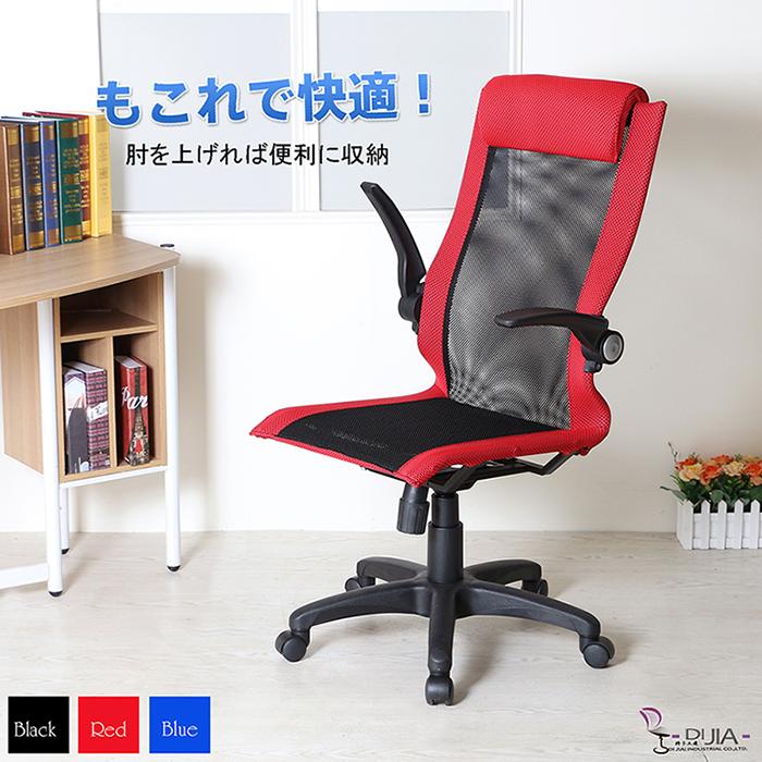 【DIJIA】9506A航空收納辦公椅/電腦椅(三色可選)(特賣)黑