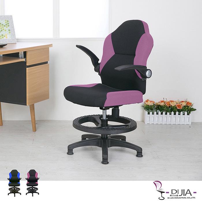 【DIJIA】B0053索爾兒童航空收納辦公椅/兒童電腦椅(二色任選)藍