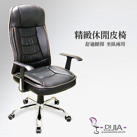 【DIJIA】B260皮椅辦公椅/電腦椅(單色)