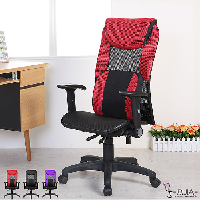 【DI JIA】曙光阿曼達舒壓收納全網辦公椅/電腦椅(3色任選)黑