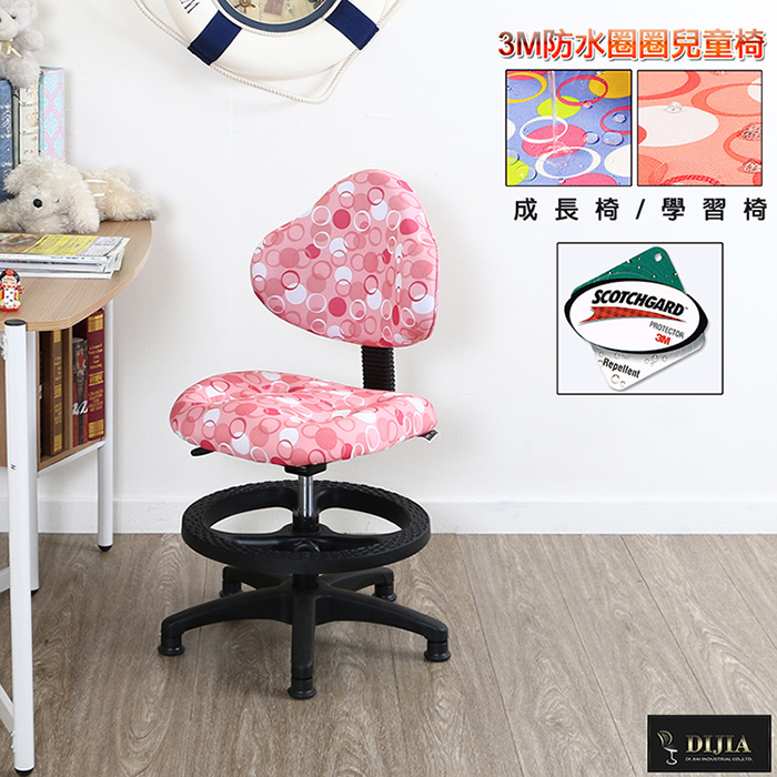 【DIJIA】3M防潑水航海王腳圈兒童成長椅電腦椅(二色任選)