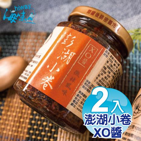 【hiway.澎湖海味】澎湖小卷XO醬(微辣)2罐裝