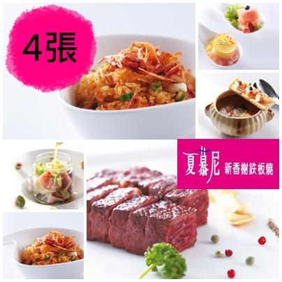 夏慕尼鐵板燒餐券(4張)★我拼最省★(王品系列)