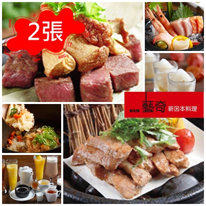 藝奇ikki新日本料理 餐券(2張)★我拼最省★(王品系列)