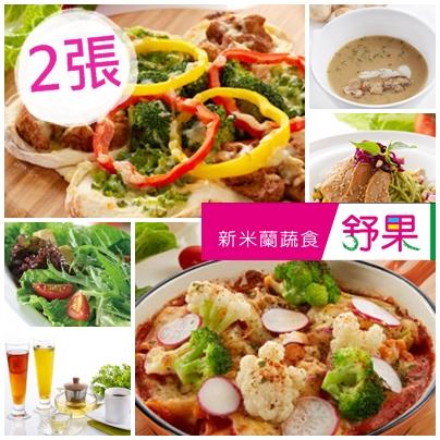 舒果新米蘭蔬食(2張)★我拼最省★(王品系列)