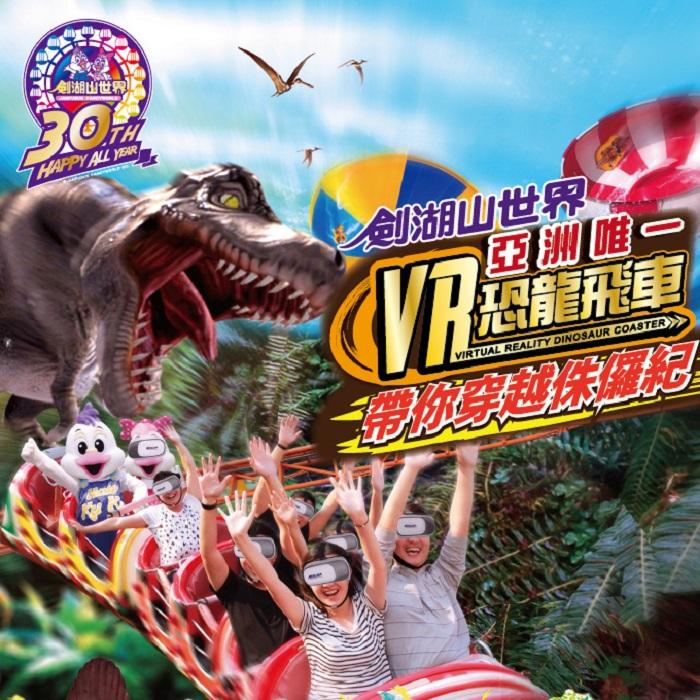 【劍湖山世界】入園門票入場券2張 (使用期限10/31)