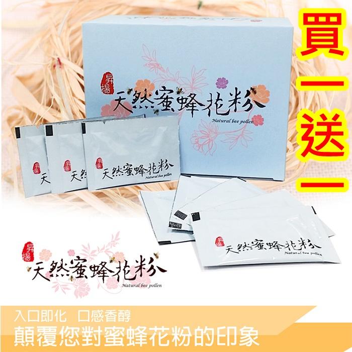 光棍節特賣~破天荒買一送一台灣製保健聖品 天然蜜蜂花粉 一盒60包入-戶外.婦幼.食品保健-myfone購物