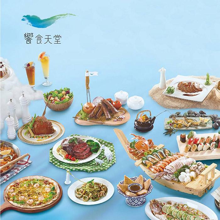 全台【饗食天堂】自助美饌平日晚餐券-2張(期限12月14日)