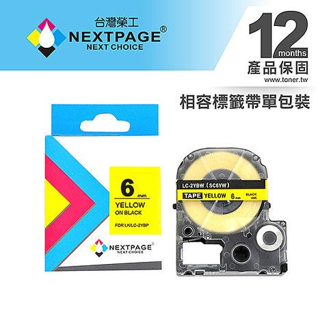 【NEXTPAGE】EPSON 一般相容標籤帶 LC-2YBP (黃底黑字 6mm)