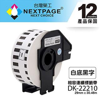 【NEXTPAGE】BROTHER 相容 連續 標籤帶 DK-22210(29mm x30.48m 白底黑字 )