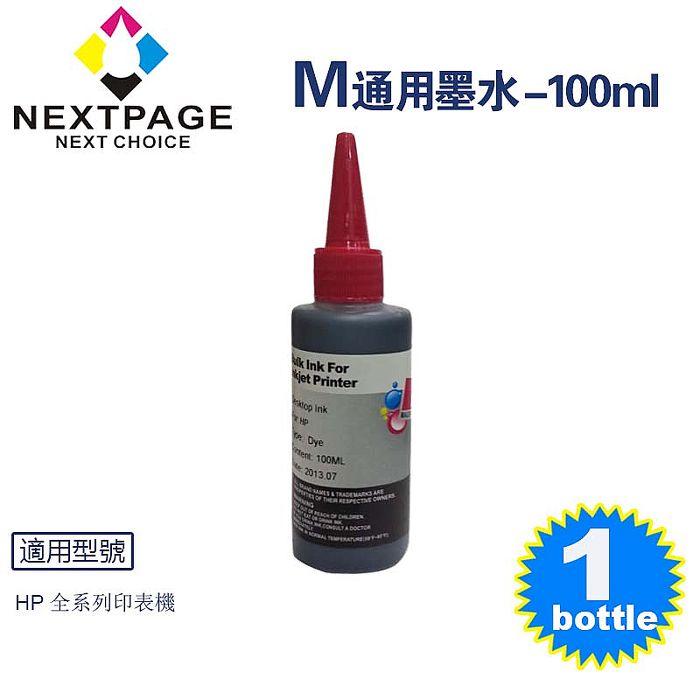 【台灣榮工 】HP 全系列 Dye Ink 紅色可填充染料墨水瓶/100ml