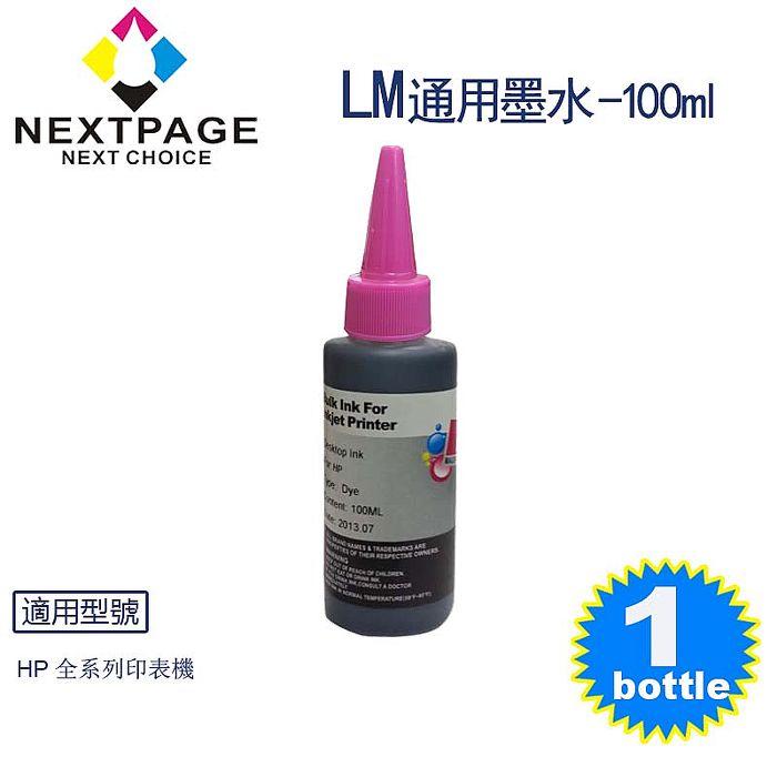 【台灣榮工 】HP 全系列 Dye Ink 淡紅色可填充染料墨水瓶/100ml