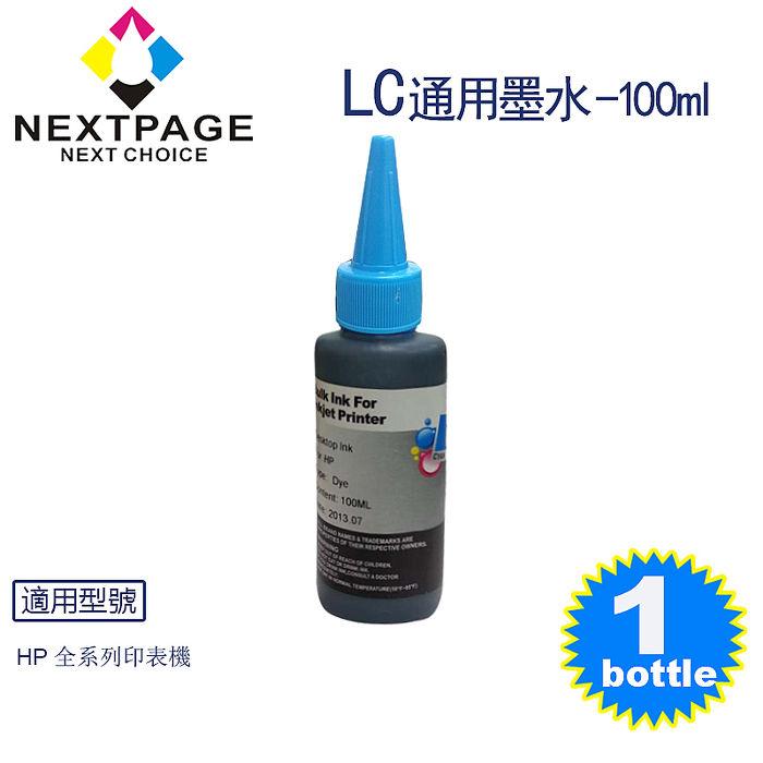 【台灣榮工 】HP 全系列 Dye Ink 淡藍色可填充染料墨水瓶/100ml-數位筆電.列印.DIY-myfone購物
