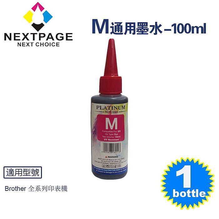 【台灣榮工 】Brother 全系列 Dye Ink 紅色可填充染料墨水瓶/100ml