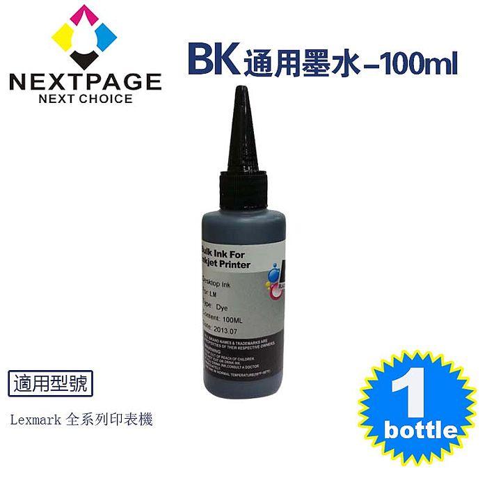 【台灣榮工 】Lexmark  全系列 Dye Ink 黑色可填充染料墨水瓶/100ml
