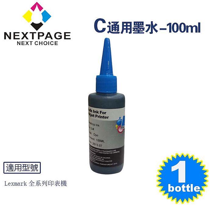 【台灣榮工 】Lexmark  全系列 Dye Ink 藍色可填充染料墨水瓶/100ml