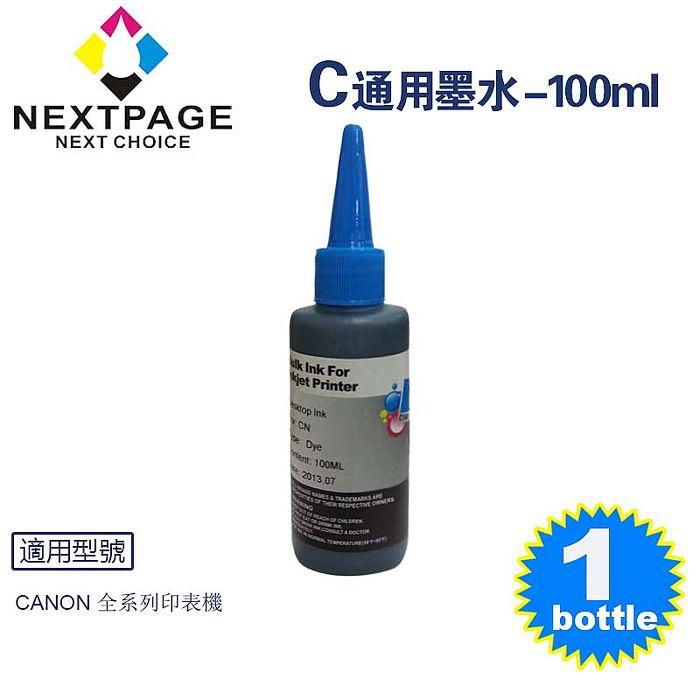 【台灣榮工】Canon  全系列 Dye Ink 藍色可填充染料墨水瓶/100ml