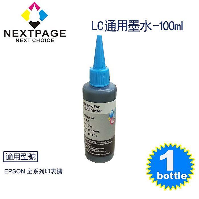 【台灣榮工】EPSON 全系列 Dye Ink 淺藍色可填充染料墨水瓶/100ml